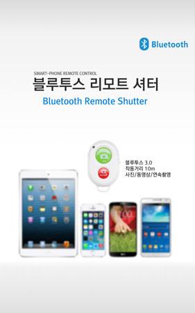 Bluetoothのカメラ携帯電話、リモコン