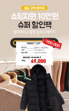 2019お客様感謝1 + 1 + 1 75%セール<br>先着順限定100 set <br>ロングパディング+ブランドニット+パンツが59,800ウォン