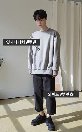 【コーディネートセット】スエットシャツ+ワイド9部パンツ