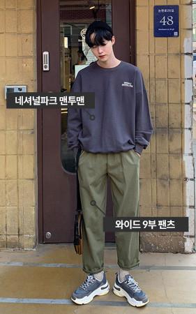 【コーディネートセット】ナショナルパークスエットシャツ+デイリーワイド9部パンツ