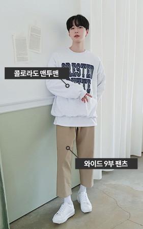 【コーディネートセット]コロラドオーバーフィットスエットシャツ+デイリーワイド9部パンツ