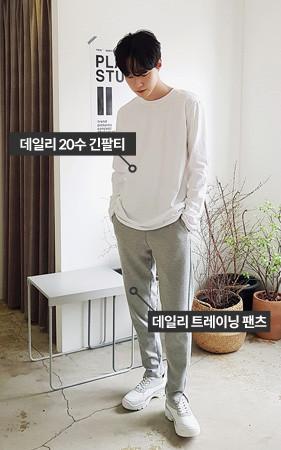 【コーディネートセット]デイリーティーシャツ+デイリートレーニングパンツ