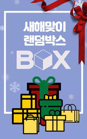 クリスマスランダムボックス